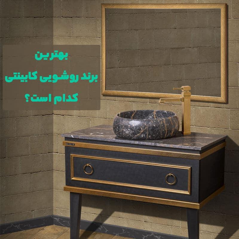 بهترین برند روشویی کابینتی ایرانی کدام است؟